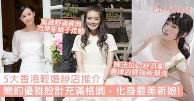 【婚紗2021】5大香港小眾輕婚紗品牌推介,簡約優雅設計讓你化身最美新娘