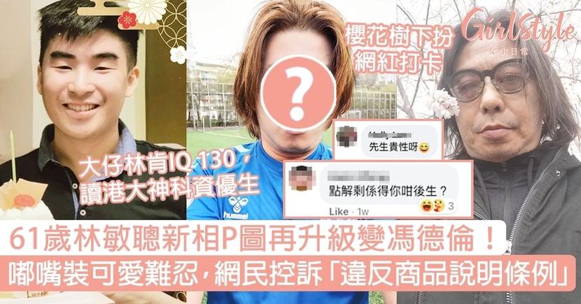 61歲林敏聰新相P圖再升級變馮德倫!嘟嘴裝可愛,網民控「違反商品說明條例」!