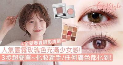 【2021眼影】人氣雲霧玫瑰眼妝引發少女感!3步超簡單化妝新手、任何膚色都啱化