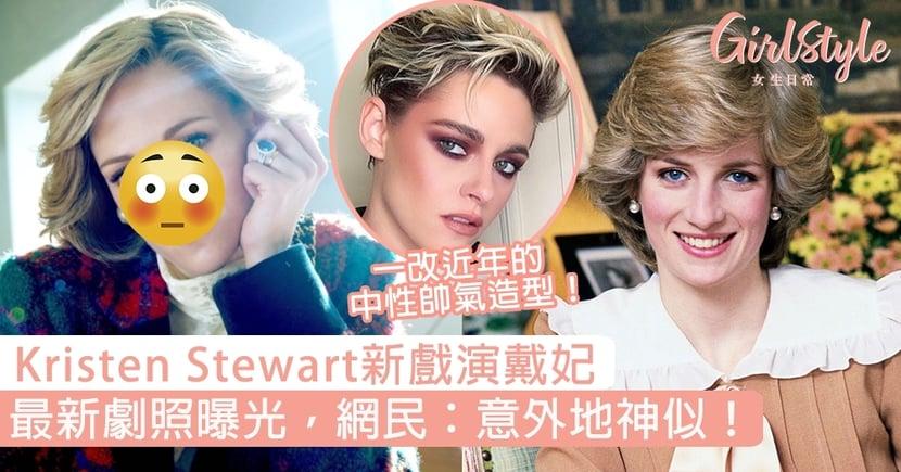 Kristen Stewart新戲《Spencer》演戴安娜王妃!最新劇照曝光,網民:意外地神似