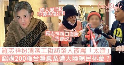 羅志祥扮清潔工街訪路人被罵「太渣」, 認購200箱台灣鳳梨遭大陸網民杯葛?