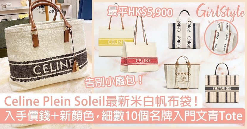 Celine Plein Soleil最新帆布包!入手價錢+新顏色,細數10個名牌文青Tote!