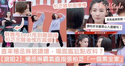 【浪姐2】楊丞琳霸氣直指張柏芝「拖後腿」!直率楊丞琳被讚爆,場面尷尬點收科?