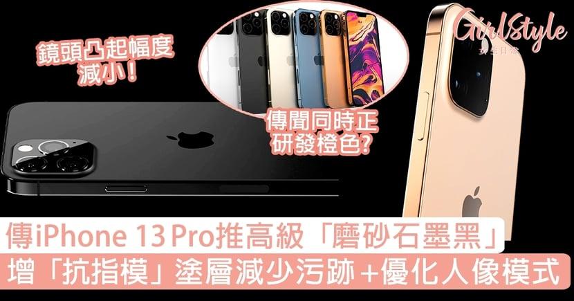 傳iPhone 13 Pro系列推高級「磨砂石墨黑」!增抗指模塗層減少污跡,優化人像模式
