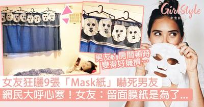 女友狂曬「Mask紙」嚇親男友!9張笑臉太心寒,女友留面膜紙原因是?