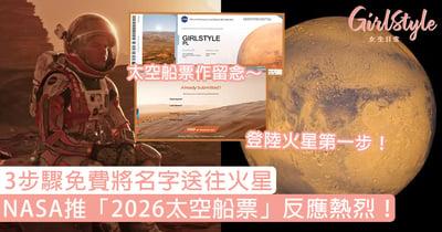 NASA推「2026太空船票」反應熱烈!3步驟免費將名字送往火星,登陸火星第一步!