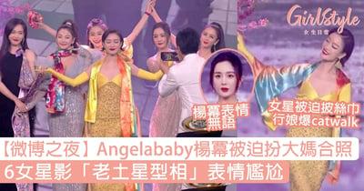 【微博之夜】Angelababy楊冪被迫扮大媽合照,6女星影「老土星型相」表情尷尬