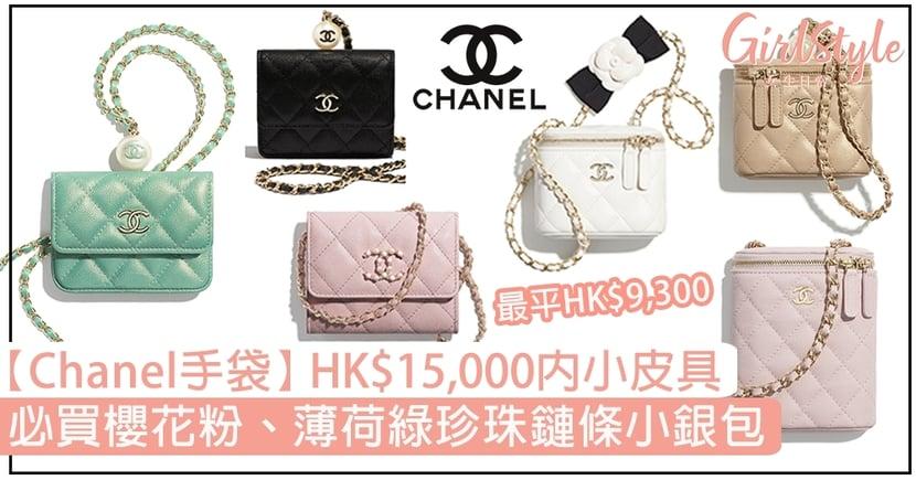 【Chanel手袋2021】HK$15,000內小皮具!櫻花粉、薄荷綠珍珠鏈條小銀包必買