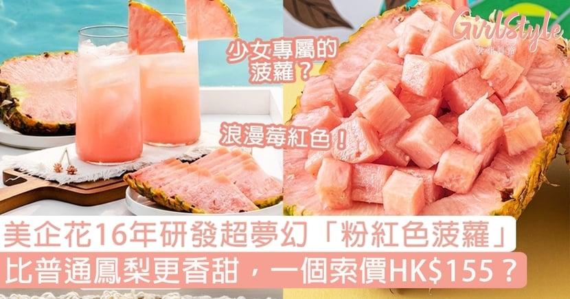 美企花16年研發「粉紅色菠蘿」!浪漫莓紅色比普通鳳梨更香甜,一個索價HK$155?