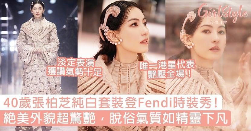 40歲張柏芝純白套裝登Fendi春夏時裝秀,絕美外貌超驚艷,脫俗氣質如精靈下凡