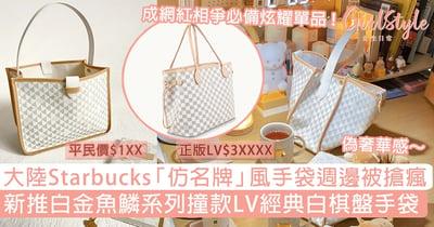 大陸Starbucks仿名牌風手袋被搶瘋!新推白金魚鱗系列撞款LV經典白棋盤手袋?