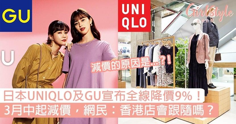 日本UNIQLO及GU宣布全線降價9%!3月中起減價,網民期待:香港店會跟隨嗎?