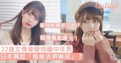日本興起「爸爸活俱樂部」?22歲女偶像疑陪睡中年男,報價電郵曝光!
