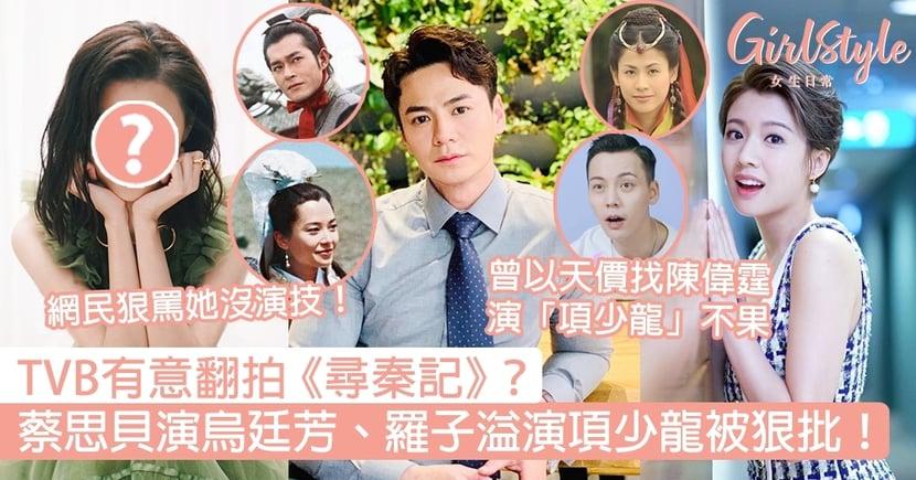 TVB有意翻拍《尋秦記》?蔡思貝演烏廷芳、羅子溢演項少龍!