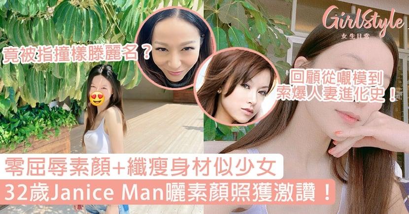32歲Janice Man曬素顏照獲激讚!零屈辱素顏+纖瘦身材似少女,竟被指撞樣滕麗名?