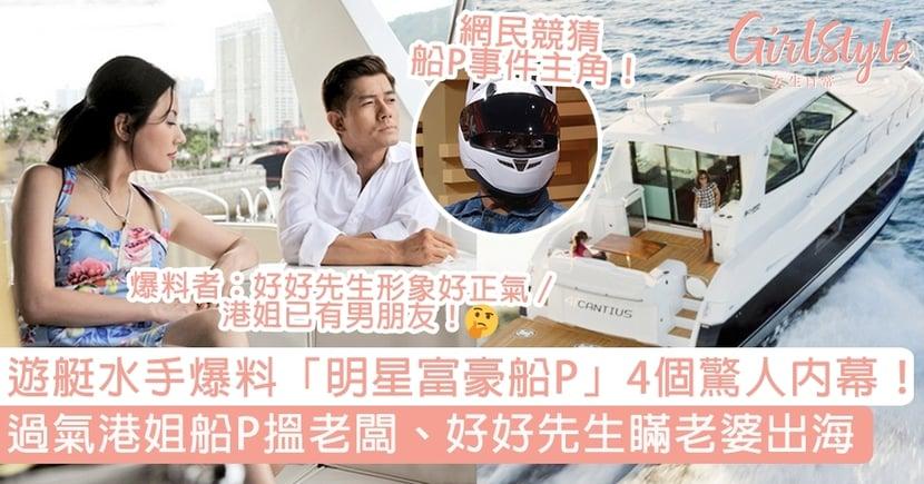 遊艇職員爆「富豪派對」內幕!訂婚港姐搵老細、好好先生瞞老婆出海玩?