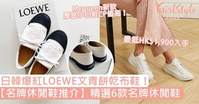 【名牌休閒鞋推介】日韓爆紅LOEWE文青餅乾布鞋!精選6款名牌休閒鞋,最抵$1900入手