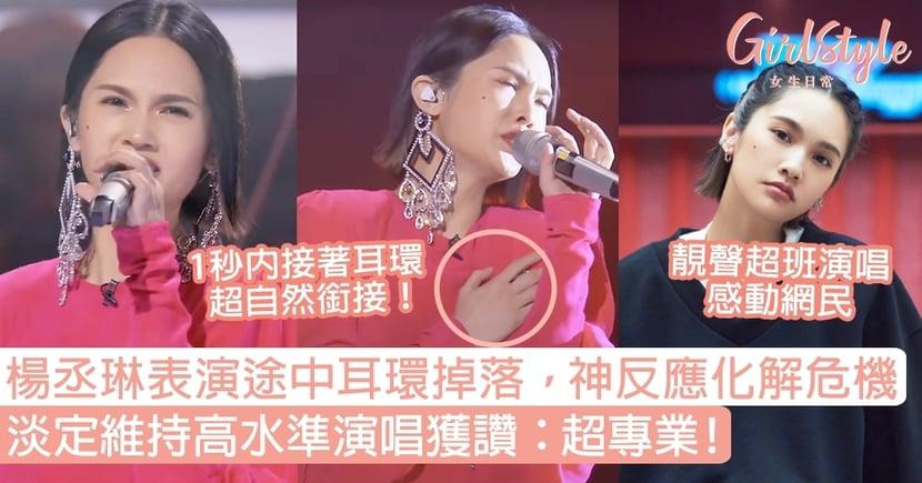 【浪姐2】楊丞琳表演途中耳環掉落,神反應化解危機!維持高水準演唱獲讚:超專業