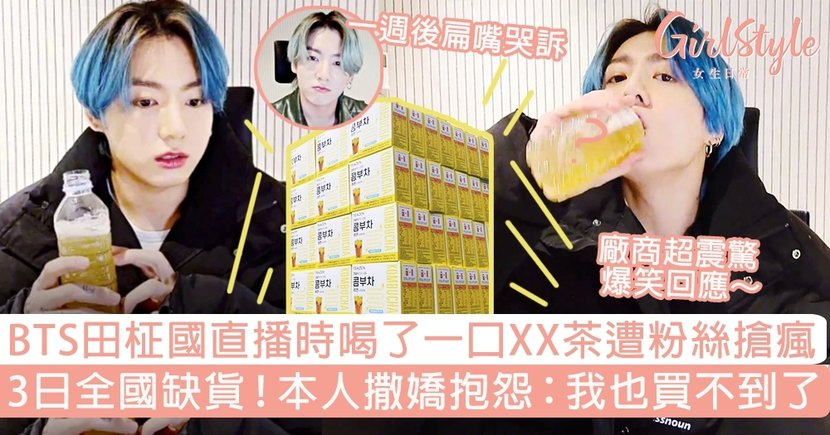 BTS田柾國直播喝了一口XX茶被粉絲搶瘋,3日全國缺貨!本人抱怨:我也買不到了~
