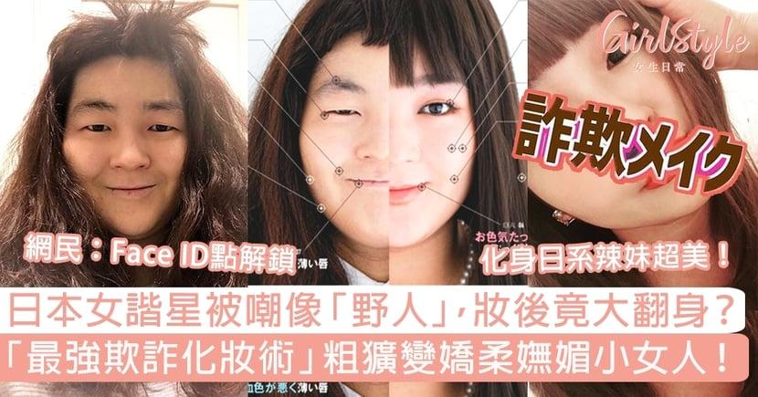日本女諧星被嘲像「野人」妝後竟大翻身?「最強欺詐化妝術」粗獷變嫵媚小女人!