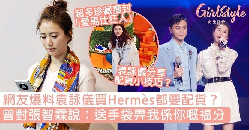 網友爆料袁詠儀買Hermès都需要配貨?曾對張智霖說:送手袋畀我係你嘅福分