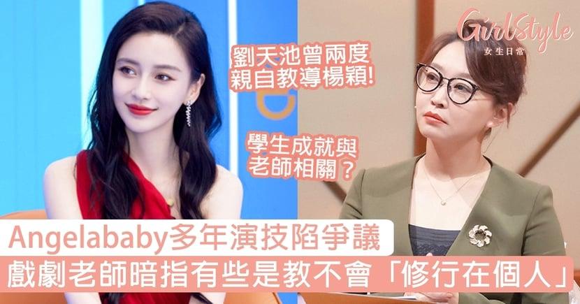 Angelababy多年演技陷爭議,戲劇老師劉天池暗指有些「教不會」:修行在個人
