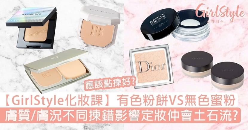 【GirlStyle化妝課】有色粉餅VS無色蜜粉!膚質膚況不同揀錯影響定妝仲會土石流?