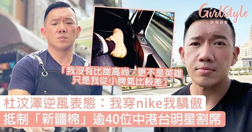抵制「新疆棉」掀愈40位中港台明星解約潮!杜汶澤逆風表態:我穿nike我驕傲