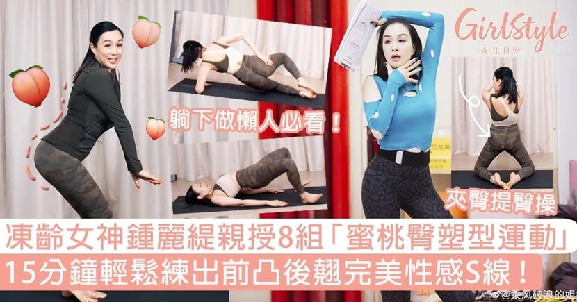 凍齡女神鍾麗緹親授8組「蜜桃臀塑型運動」!15分鐘輕鬆練出前凸後翹性感S線~