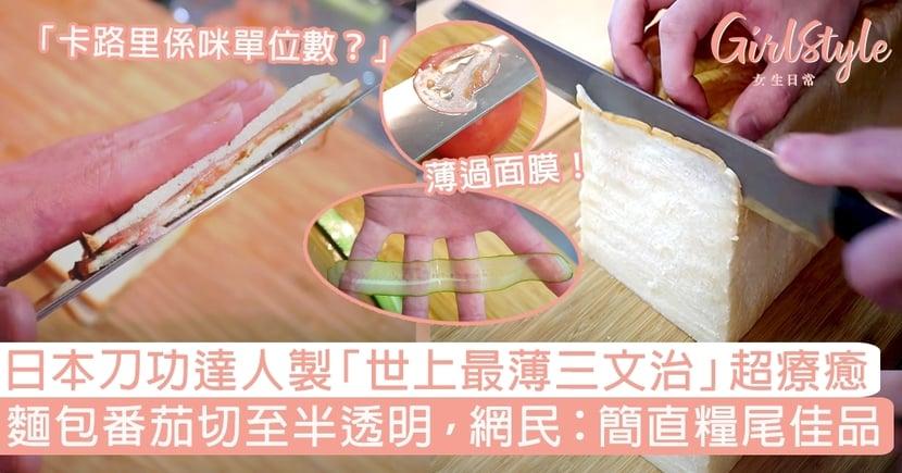 日本刀功達人製「世上最薄三文治」!麵包番茄切至半透明,網民:簡直糧尾佳品