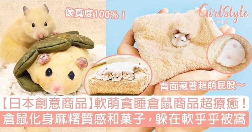 【日本創意商品】貪睡倉鼠商品超療癒~化身麻糬質感和菓子,躲在軟乎乎被窩!
