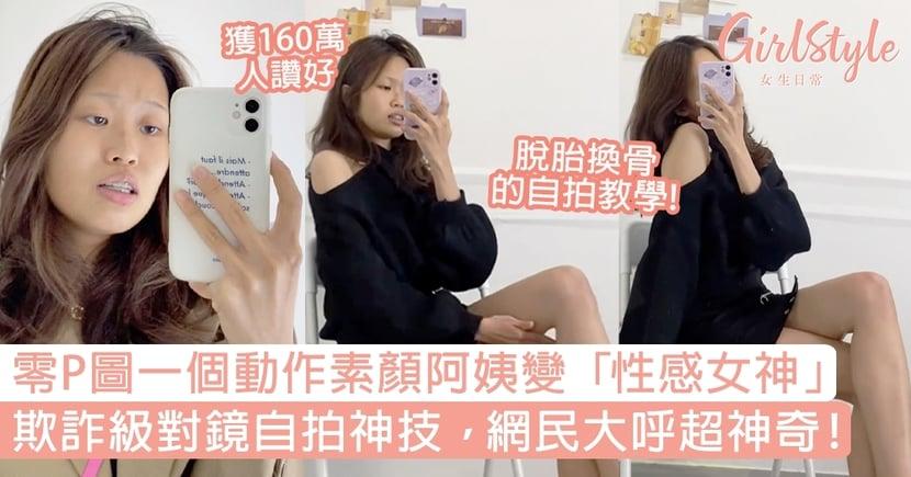 【自拍技巧】零P圖一個動作「素顏大媽」秒變性感女神!欺詐級對鏡自拍神技