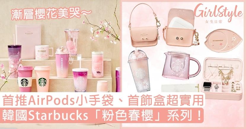 韓國Starbucks「粉色春櫻」系列!首推AirPods小手袋、首飾盒超實用,漸層櫻花美哭~