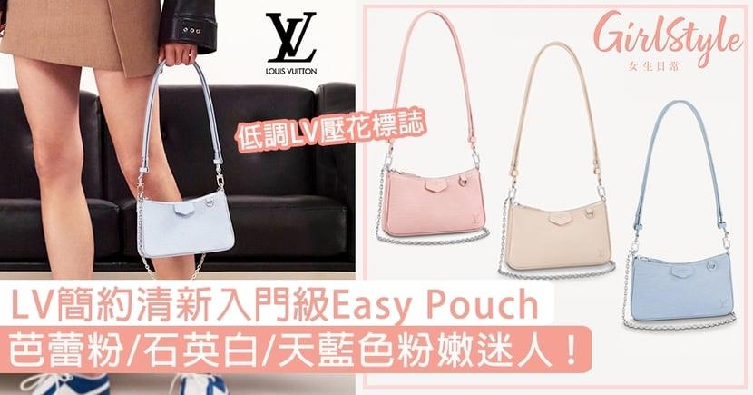 【名牌手袋2021】LV簡約清新Easy Pouch!石英白/芭蕾粉/天藍色粉嫩迷人