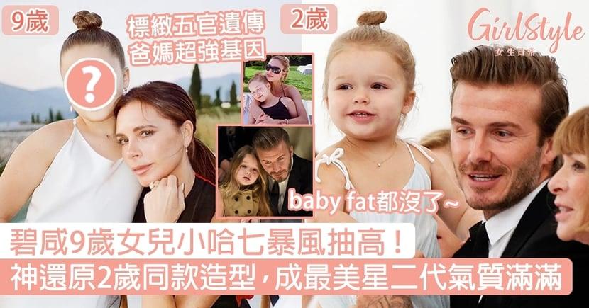 碧咸9歲女兒哈七暴風抽高!神還原2歲時同款造型,最美星二代氣質滿滿!