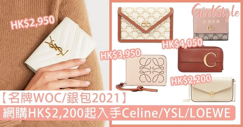 【名牌WOC銀包2021】網購最平HK$2,200起,入手Celine、YSL、LOEWE新款錢包