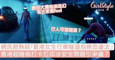 網民掀熱話「香港女生行車隧道拍照恐違法」!隱秘打卡位卻涉安全問題引爭議?