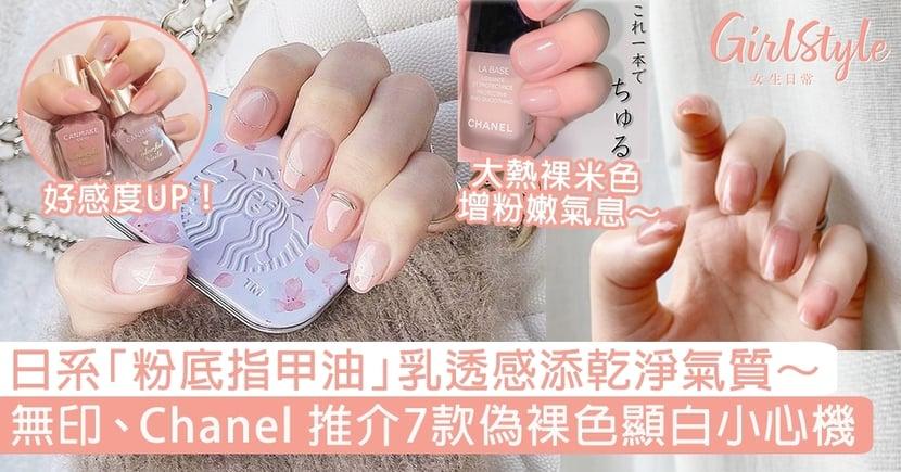 日系「粉底指甲油」乳透感添乾淨氣質~推介無印、Chanel 7款偽裸色顯白小心機!