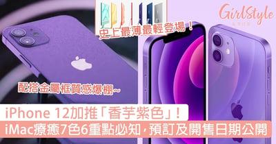 iPhone 12加推「香芋紫色」!iMac療癒7色6重點必知,預訂及開售日期公開!