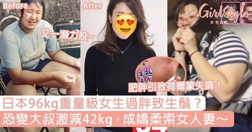 日本96kg重量級女生過胖致生鬚?恐變大叔激減42kg,成嬌柔索女人妻~