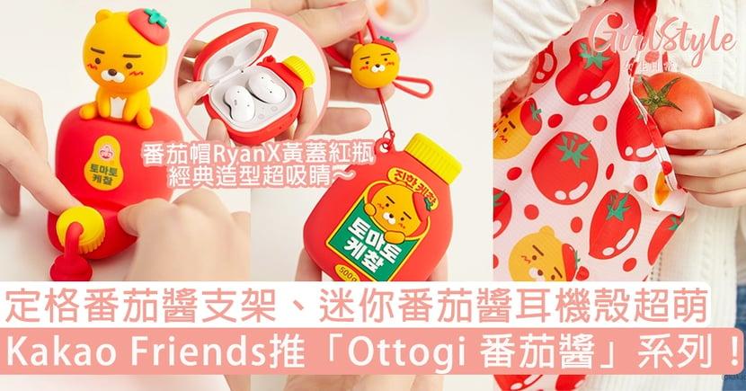 Kakao Friends推「Ottogi 番茄醬」系列!定格番茄醬支架、迷你番茄醬耳機殼超萌~