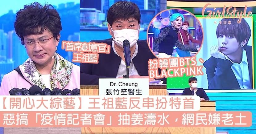 《開心大綜藝》王祖藍反串扮特首!惡搞「疫情記者會」抽姜濤水,網民嫌老土