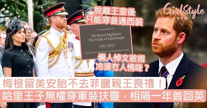 梅根留美安胎不去菲臘親王喪禮!哈里王子無權穿軍裝扶靈,相隔一年重回英國