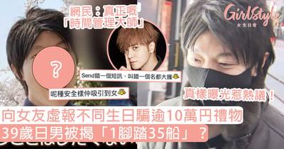 39歲日男被揭「1腳踏35船」!向女友虛報不同生日騙逾10萬円禮物,真樣曝光惹熱議!
