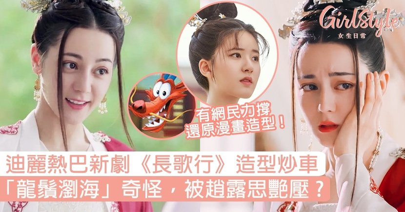迪麗熱巴新劇《長歌行》造型炒車?網民說「龍鬚瀏海」奇怪,被趙露思艷壓?