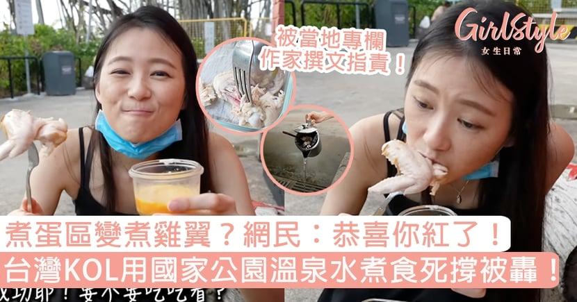 台灣KOL用國家公園溫泉水煮食死撐被轟!煮蛋區變煮雞翼?網民:恭喜你紅了!