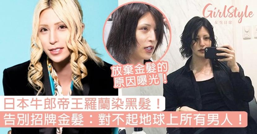 日本第一牛郎羅蘭染黑髮!告別招牌金髮原因曝光,並說:對不起地球上所有男人?