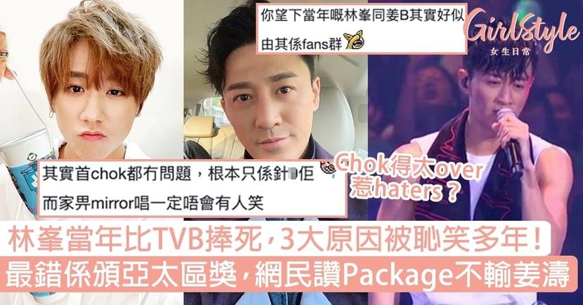 林峯比TVB捧死3大原因被恥笑多年!最錯係頒亞太區獎,網民讚Package不輸姜濤!