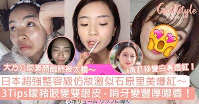 日本超強「整容級仿妝」激似石原里美爆紅!3 Tips矇豬眼變雙眼皮,哨牙變豐厚嘟唇!