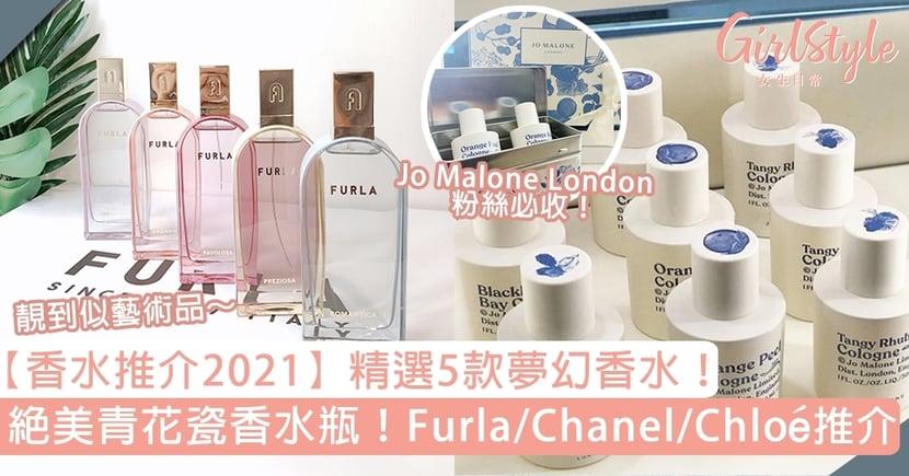 【夢幻香水推介2021】必收絕美藍白香水瓶!Jo Malone London/Chanel/Chloé香水推介